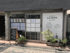 aoba-nishiogi-300x225 カラダと健康のガイドブック