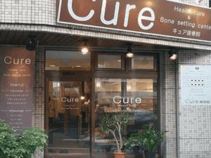 cure-suginami-300x225 カラダと健康のガイドブック