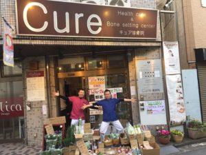 curemarche-300x225 Cure鍼灸接骨院【西荻窪駅】