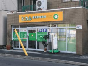 tachikawashi-hikaru-300x225 カラダと健康のガイドブック