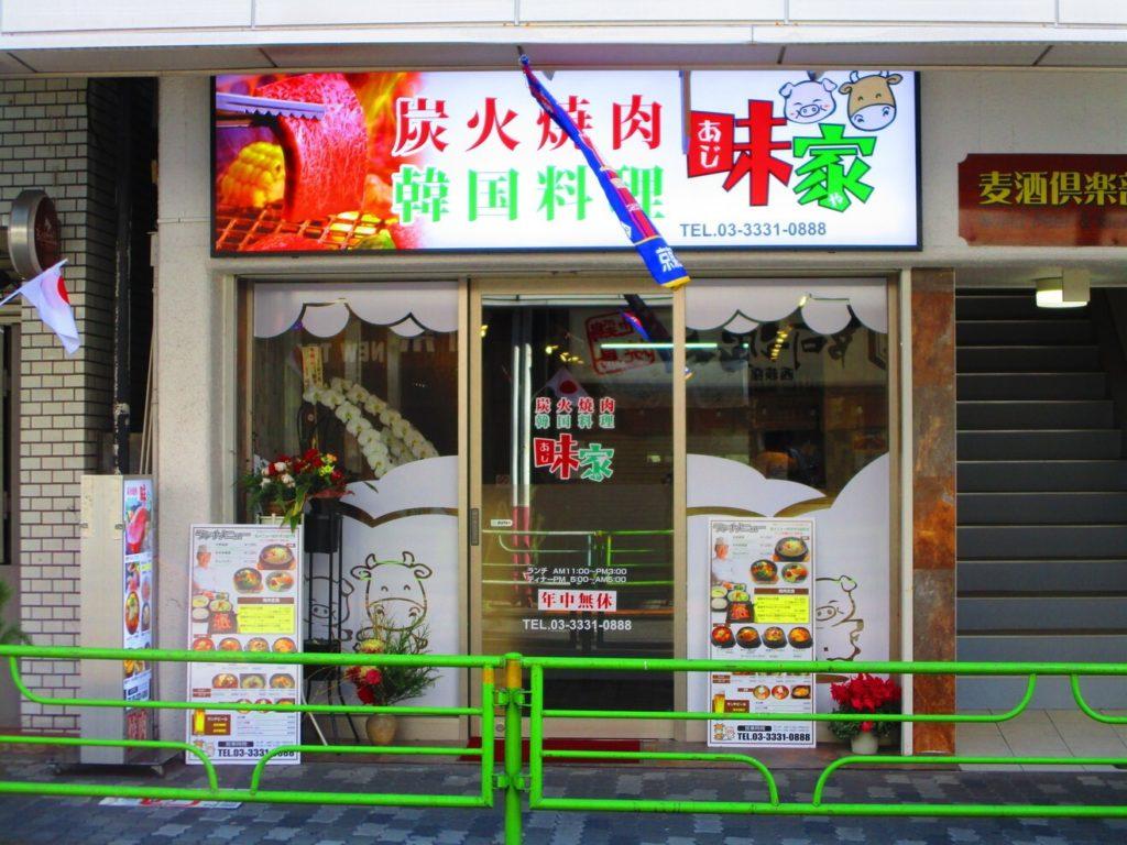 ajiya1-1024x768 味家-炭火焼肉・韓国料理