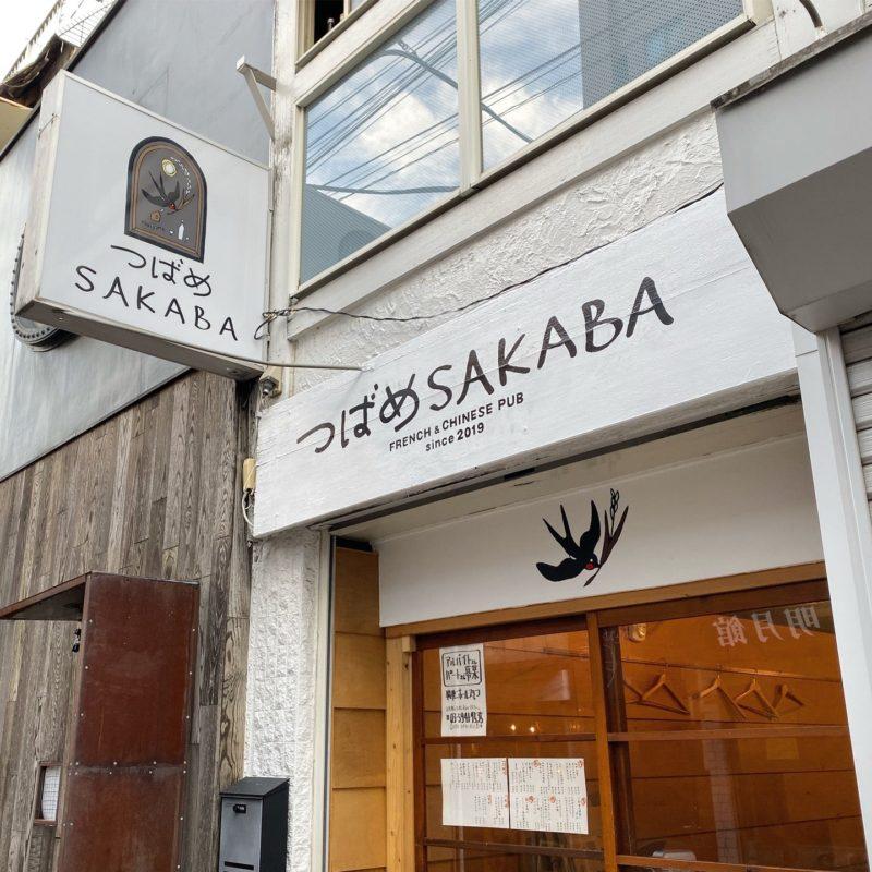 tsubame-sakaba-e1592293425495 つばめSAKABA