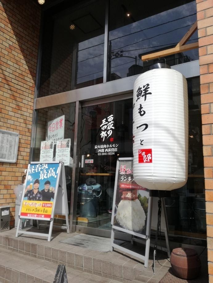 346-1 炭火焼肉ホルモン 横綱三四郎 西荻窪店