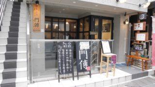 nishiogi-monden-320x180 カラダと健康のガイドブック