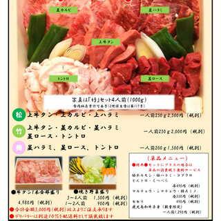 320x320_square_130946651 炭火焼肉ホルモン 横綱三四郎 西荻窪2号店