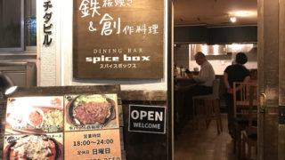 spicebox-tachikawa-320x180 カラダと健康のガイドブック