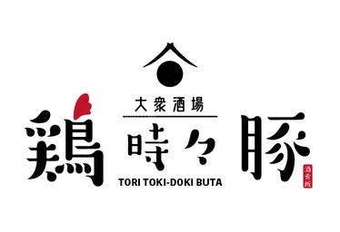 toridoki-rogo 大衆酒場 鶏時々豚(とりときどきぶた)