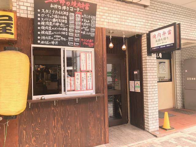 三四郎2号店リニューアル外観