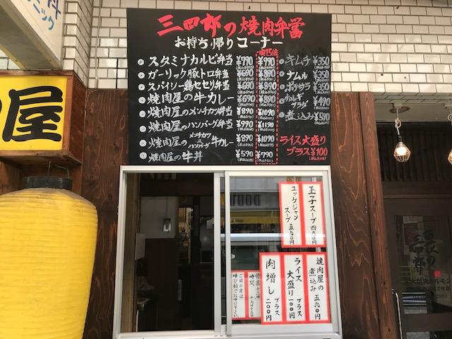 IMG_3709 炭火焼肉ホルモン 横綱三四郎 西荻窪2号店