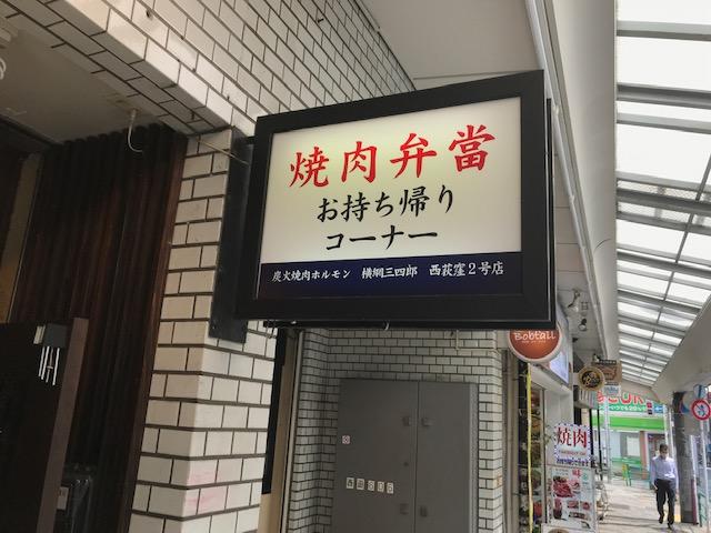 IMG_3711 炭火焼肉ホルモン 横綱三四郎 西荻窪2号店