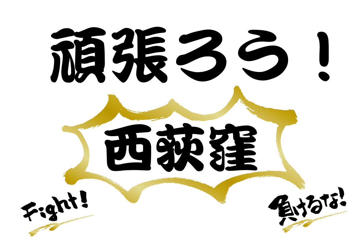 ganba ガイドブック設置店ご紹介